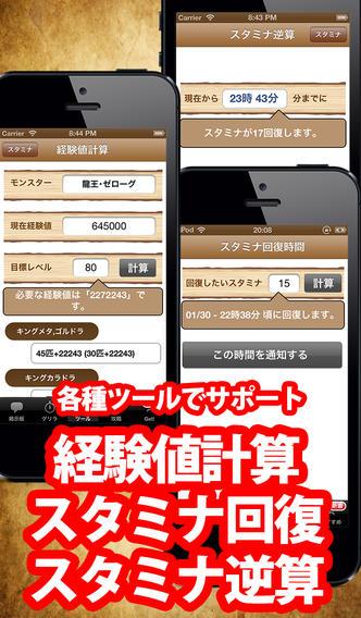 最強ID攻略掲示板 for パズドラ!のスクリーンショット_4