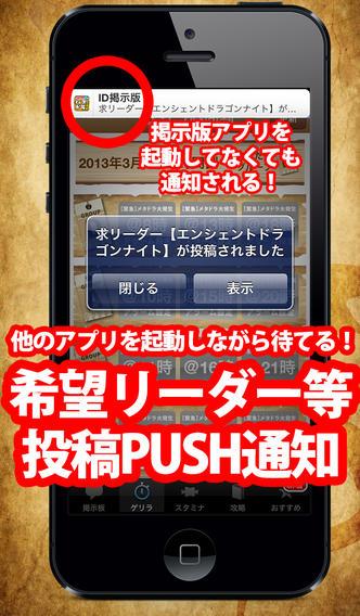最強ID攻略掲示板 for パズドラ!のスクリーンショット_5