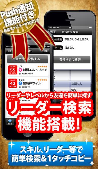 最強ID攻略掲示板 for ブレイブフロンティアのスクリーンショット_2