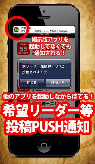 最強ID攻略掲示板 for ブレイブフロンティアのスクリーンショット_5