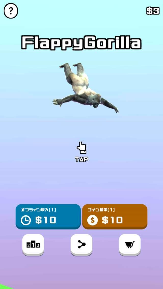 Flappy Gorillaのスクリーンショット_1