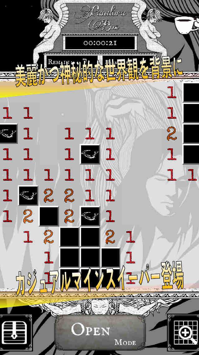 Pandora Boxのスクリーンショット_2