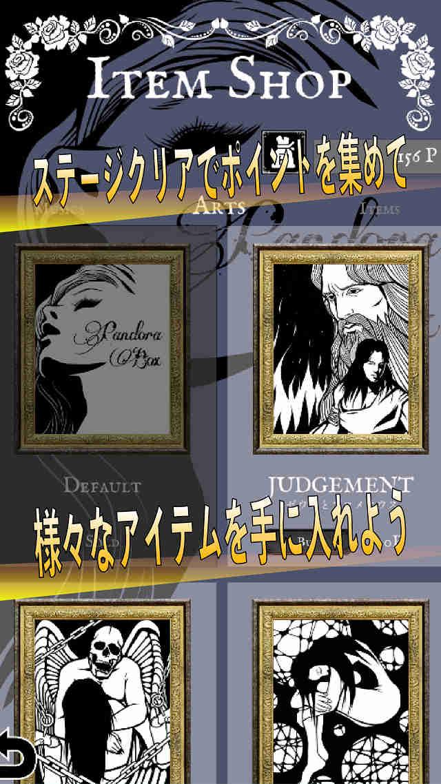 Pandora Boxのスクリーンショット_4