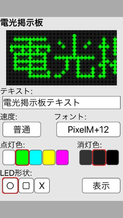 電光掲示板(シンプル)のスクリーンショット_1