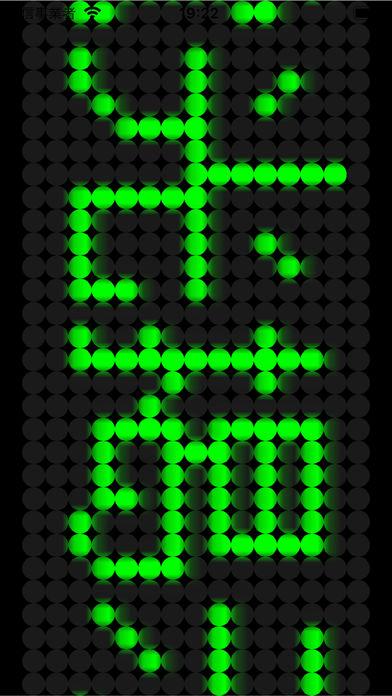 電光掲示板(シンプル)のスクリーンショット_2