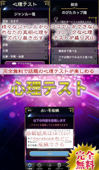 無料開運占い【星座×九星×心理テスト】のスクリーンショット_5