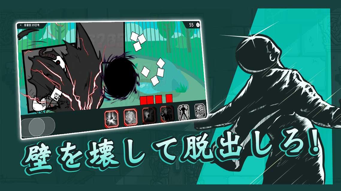 壁を壊すもののスクリーンショット_5