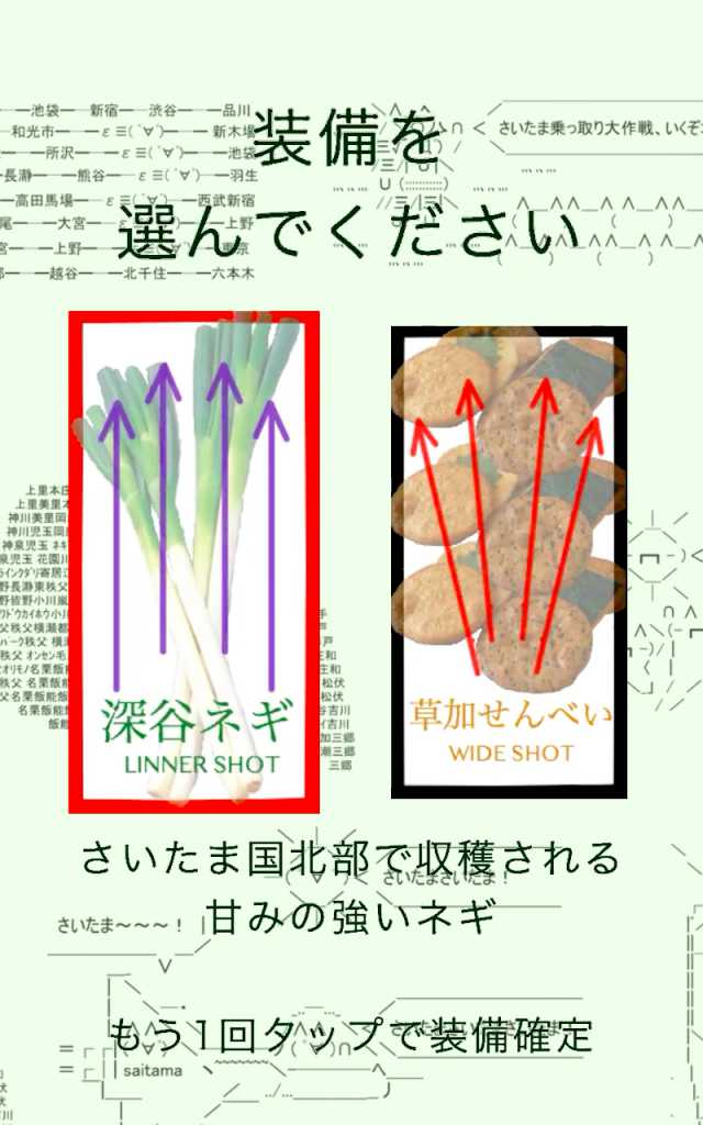 埼弾 平成の大合併シューティングのスクリーンショット_1