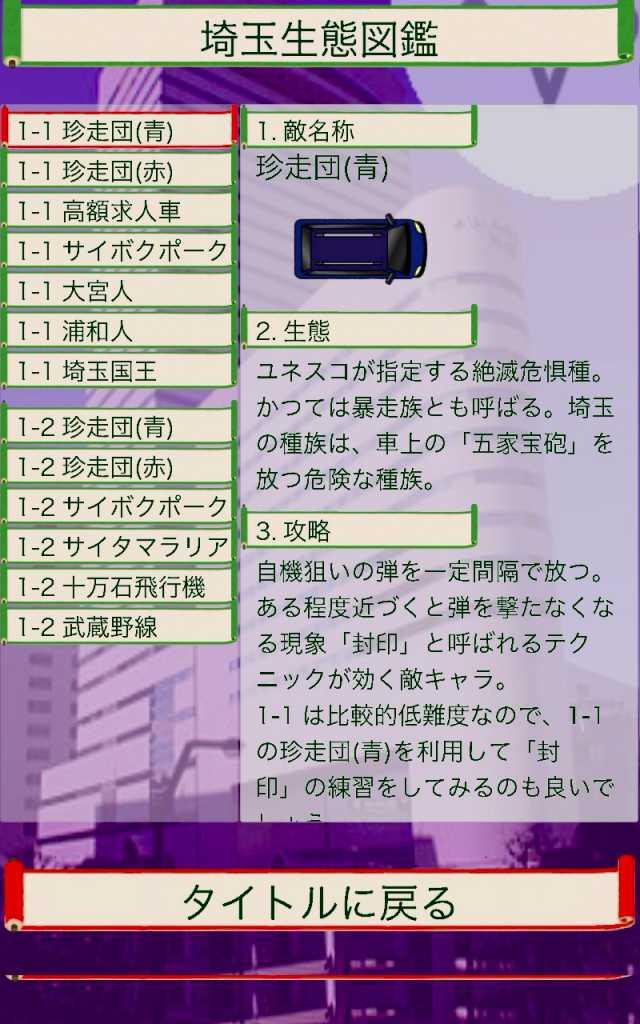 埼弾 平成の大合併シューティングのスクリーンショット_5