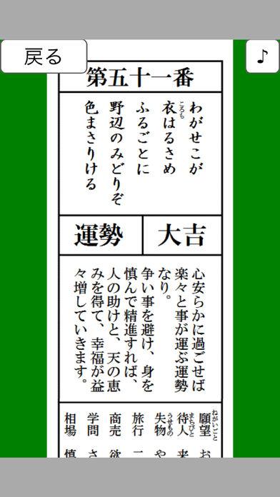 おみくじ(シンプル)のスクリーンショット_2