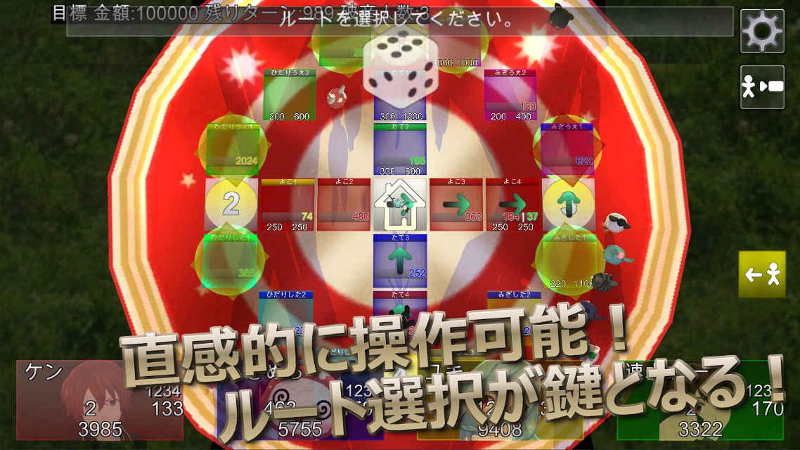 Monopoliaのスクリーンショット_1