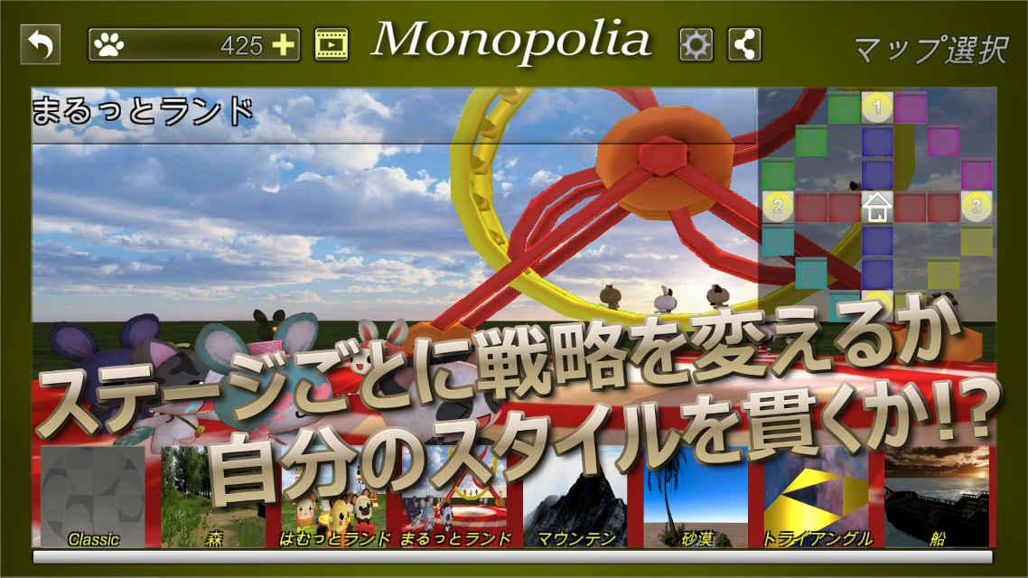 Monopoliaのスクリーンショット_4