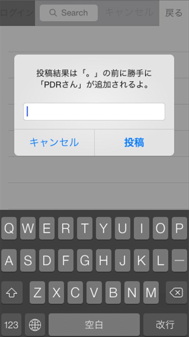 まるかいてPDRさんのスクリーンショット_4