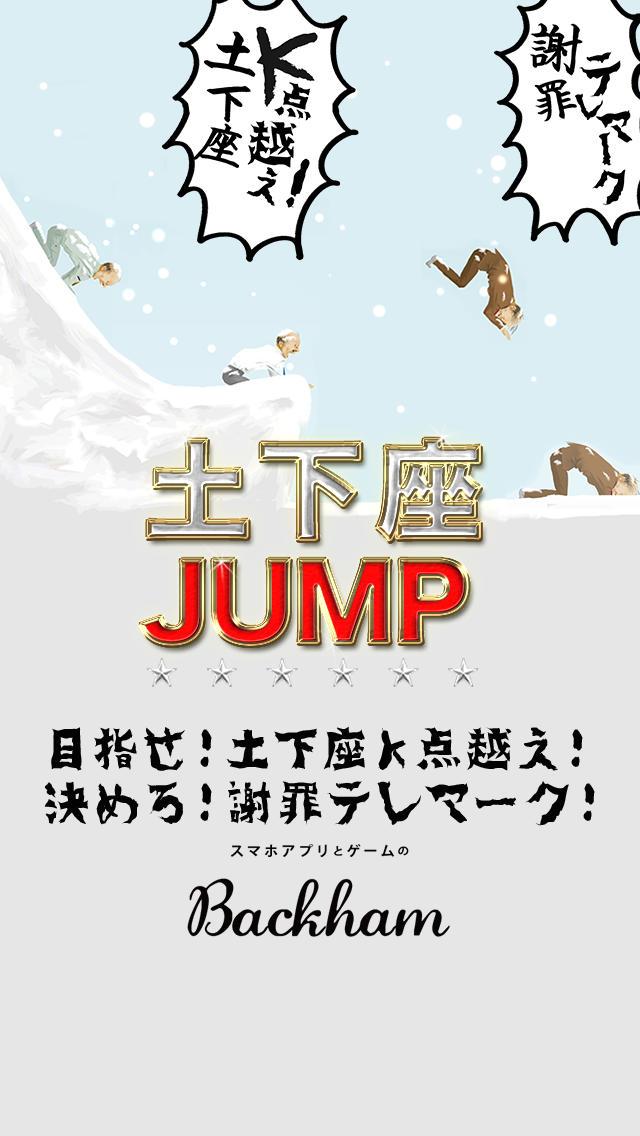 土下座JUMP 〜目指せ!土下座K点越え!決めろ!謝罪テレマーク!アッチ・コッチ・ソ(ッ)チで申し訳ございません!〜のスクリーンショット_1