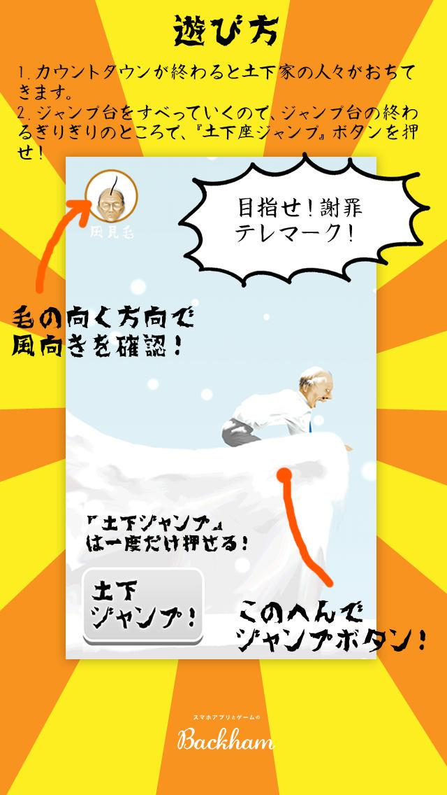 土下座JUMP 〜目指せ!土下座K点越え!決めろ!謝罪テレマーク!アッチ・コッチ・ソ(ッ)チで申し訳ございません!〜のスクリーンショット_2