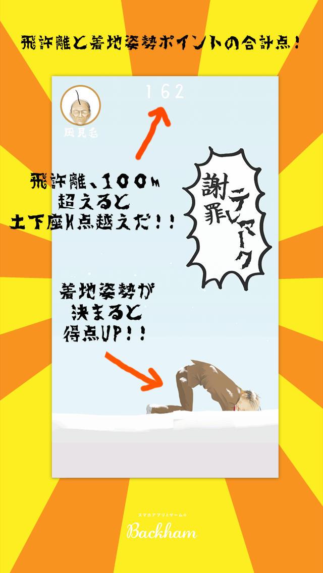 土下座JUMP 〜目指せ!土下座K点越え!決めろ!謝罪テレマーク!アッチ・コッチ・ソ(ッ)チで申し訳ございません!〜のスクリーンショット_3