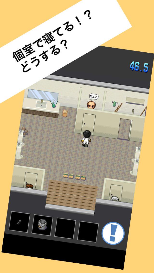 脱出ゲーム トイレに急げ!のスクリーンショット_1