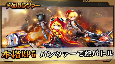 メタルパンツァー-本格RPG パンツァーで灼熱バトルのスクリーンショット_1