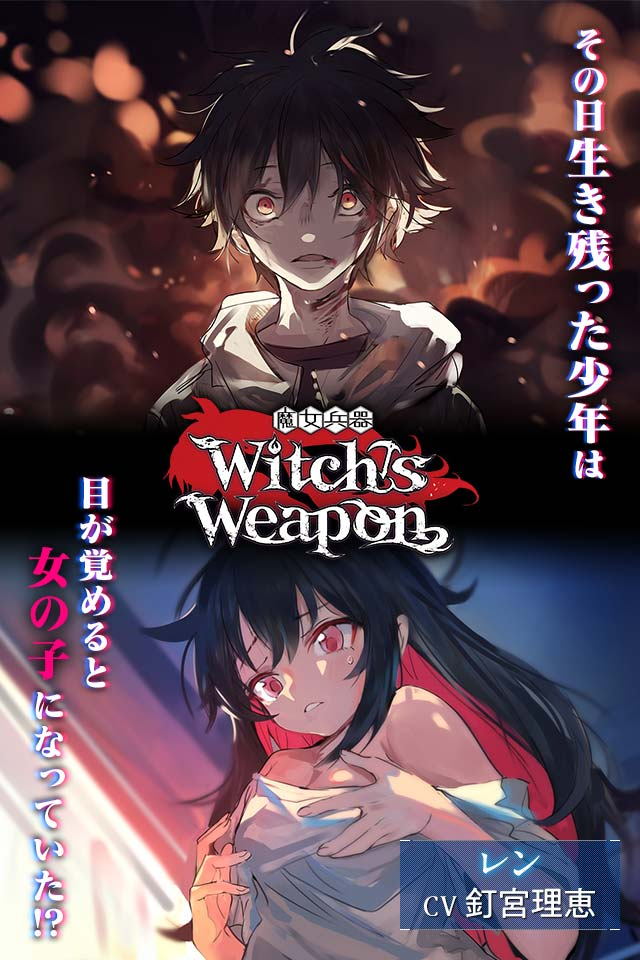 Witch's Weapon -魔女兵器-のスクリーンショット_1