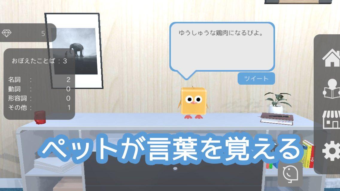 ついぺっとのスクリーンショット_1