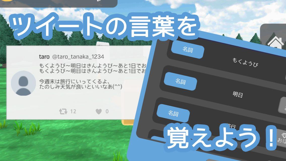 ついぺっとのスクリーンショット_3