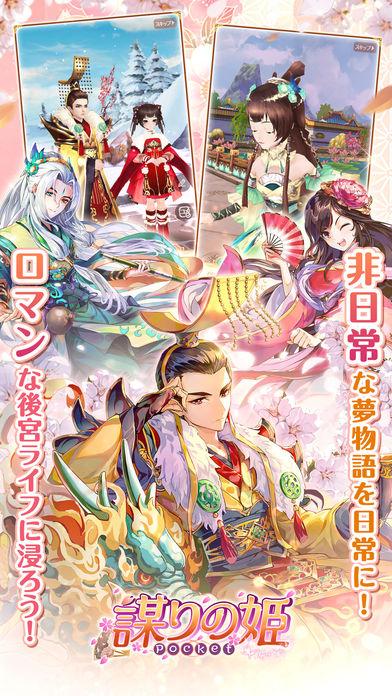 謀りの姫:Pocketのスクリーンショット_1