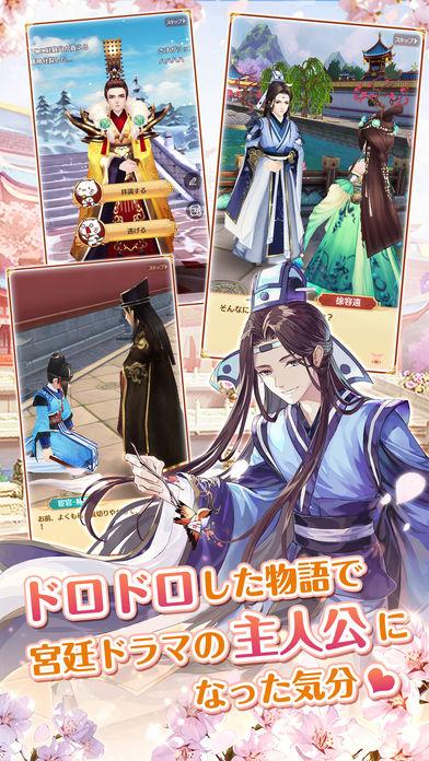 謀りの姫:Pocketのスクリーンショット_3