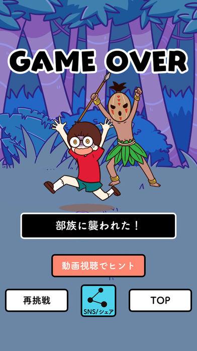 腹ペコ脱出 -脱出ゲームのスクリーンショット_3
