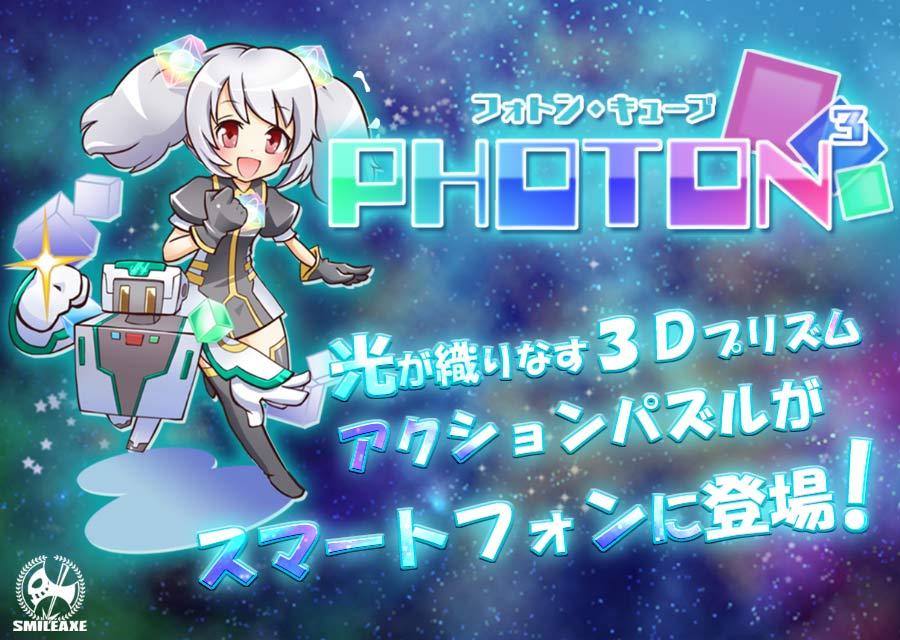 PHOTON³(フォトン・キューブ)のスクリーンショット_1
