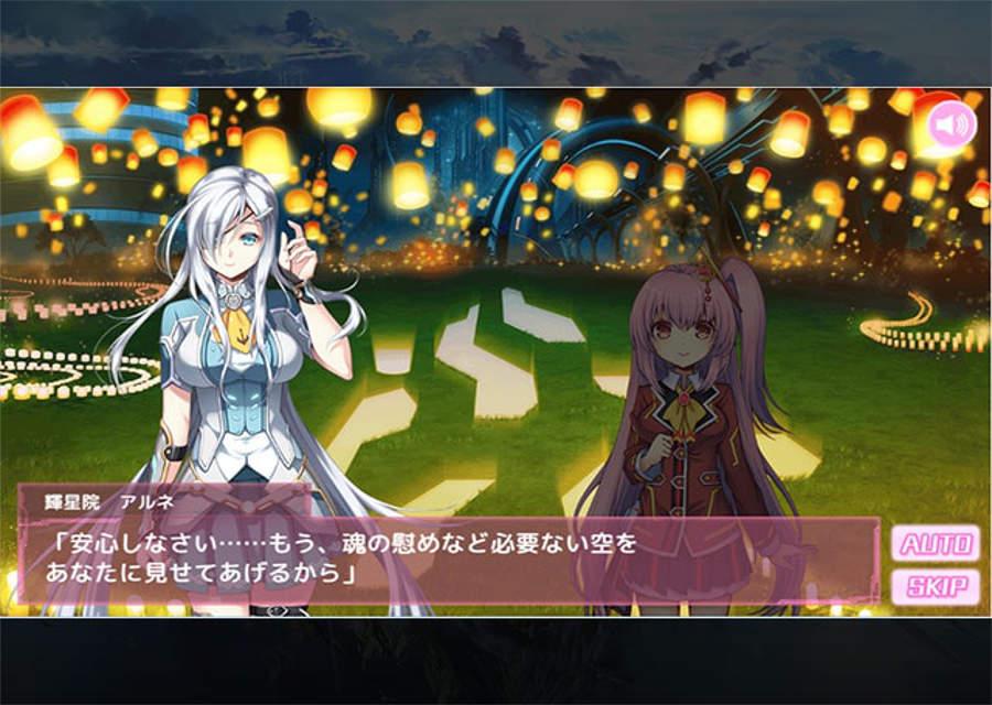 天穹ノ彼方の錬星郷Gのスクリーンショット_4