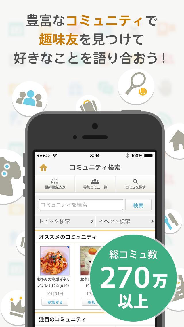 mixiのスクリーンショット_3