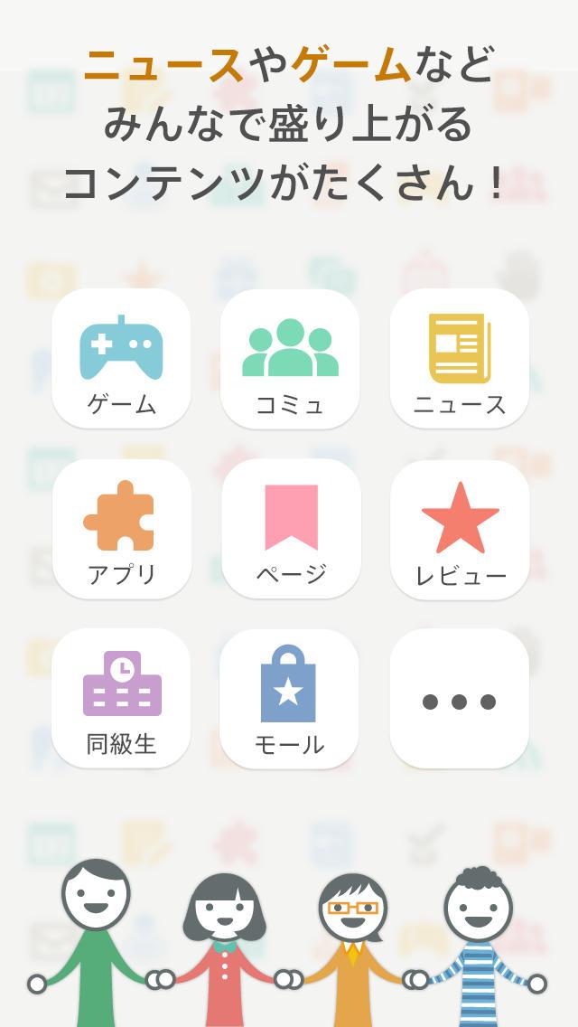 mixiのスクリーンショット_4
