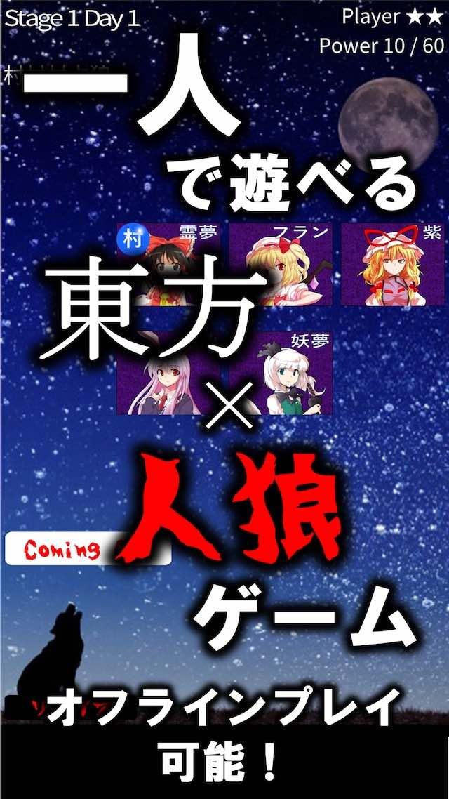 東方人狼噺 〜スペルカードで遊ぶ一人人狼〜のスクリーンショット_1