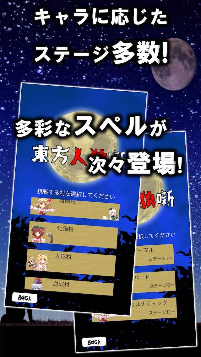 東方人狼噺 〜スペルカードで遊ぶ一人人狼〜のスクリーンショット_4