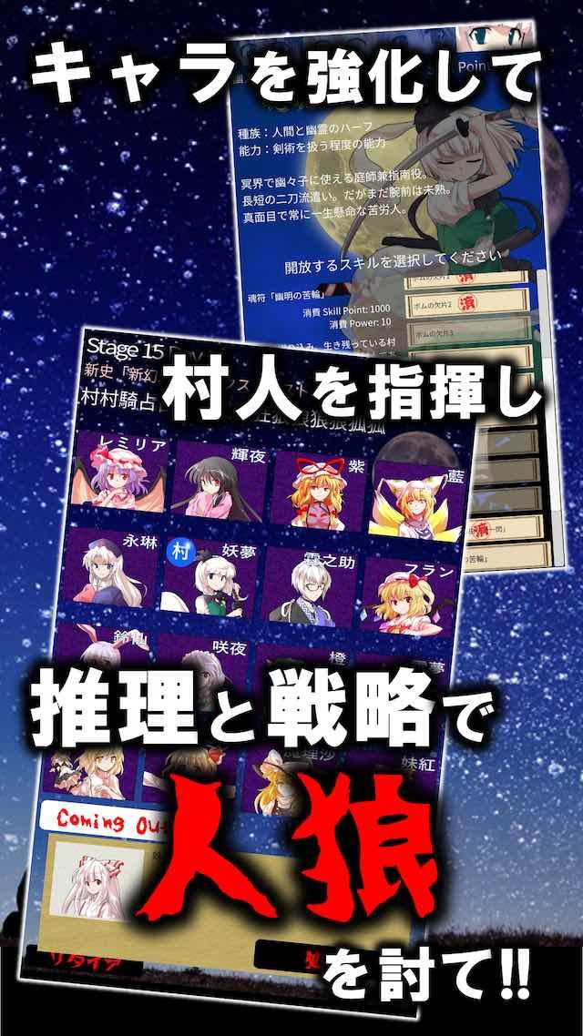 東方人狼噺 〜スペルカードで遊ぶ一人人狼〜のスクリーンショット_5