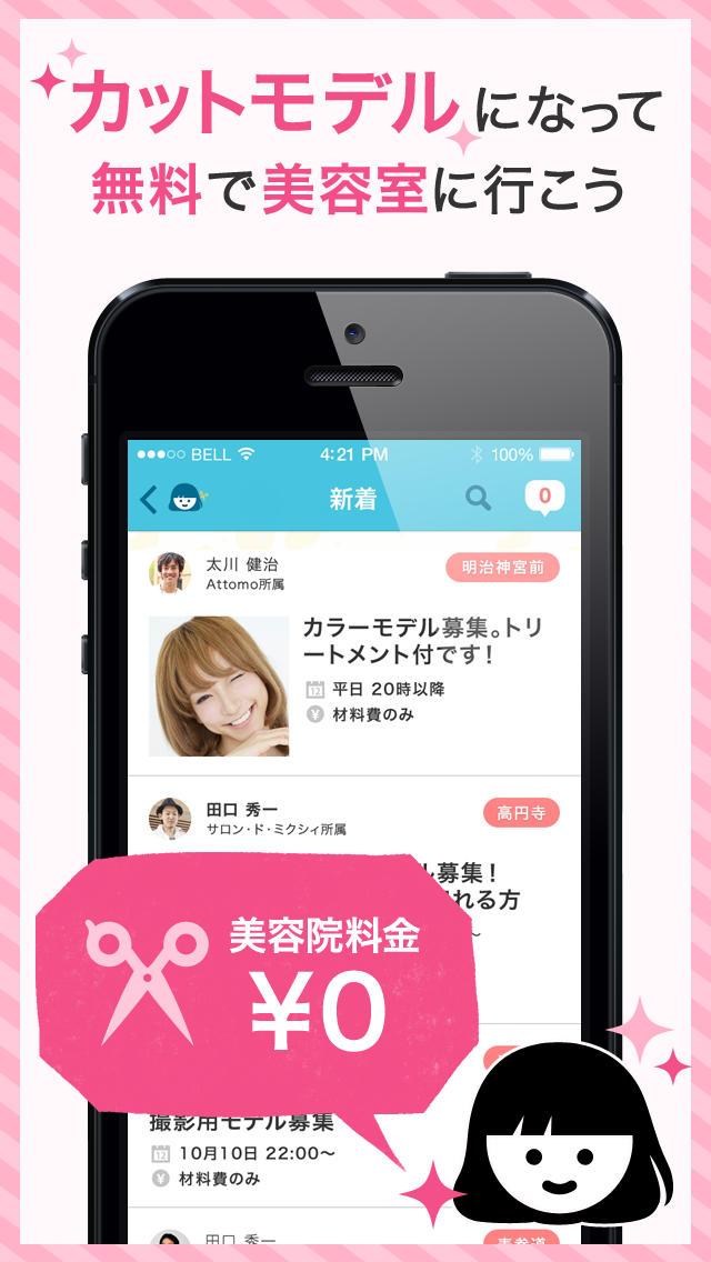 美容室に無料で行けるカットモデルアプリ minimo(ミニモ)のスクリーンショット_1