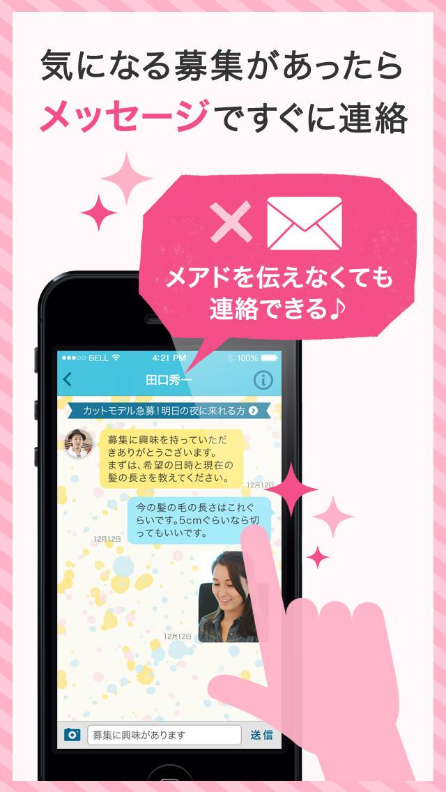 美容室に無料で行けるカットモデルアプリ minimo(ミニモ)のスクリーンショット_3