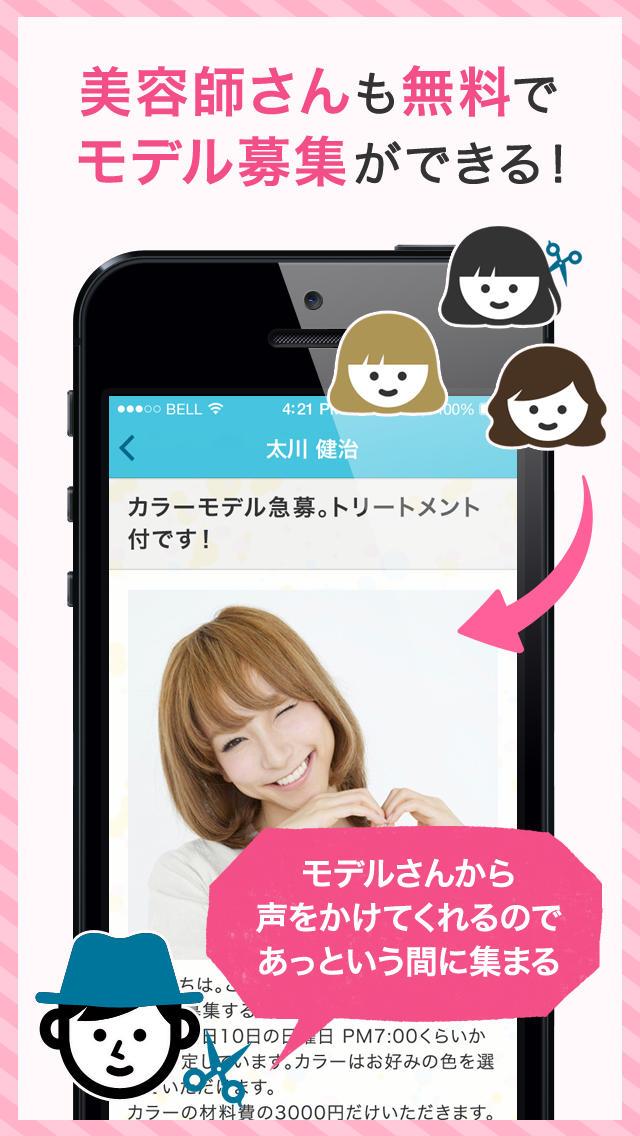 美容室に無料で行けるカットモデルアプリ minimo(ミニモ)のスクリーンショット_4