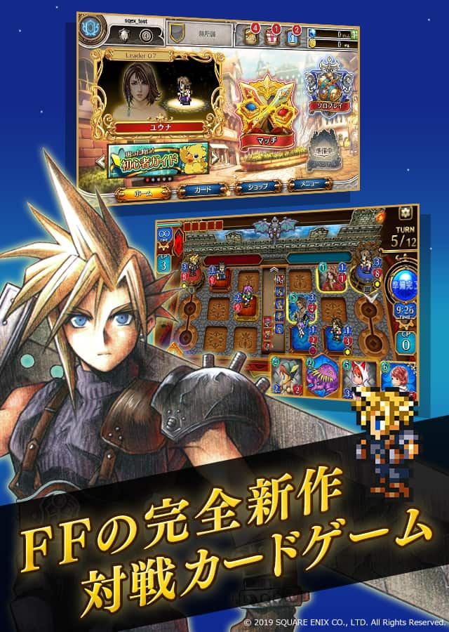 FINAL FANTASY DIGITAL CARD GAMEのスクリーンショット_1