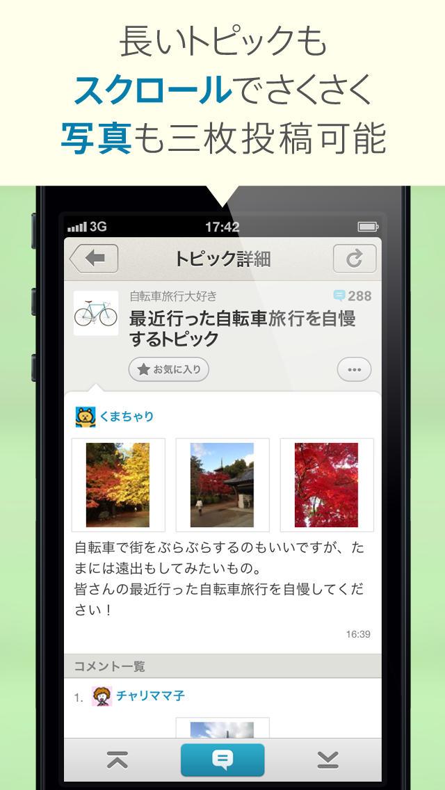 mixiコミュニティ-趣味友が集まる場所-のスクリーンショット_5