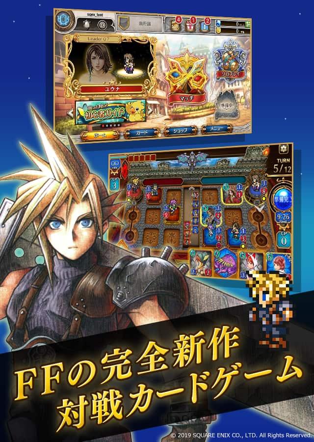 FINAL FANTASY DIGITAL CARD GAMEのスクリーンショット_1