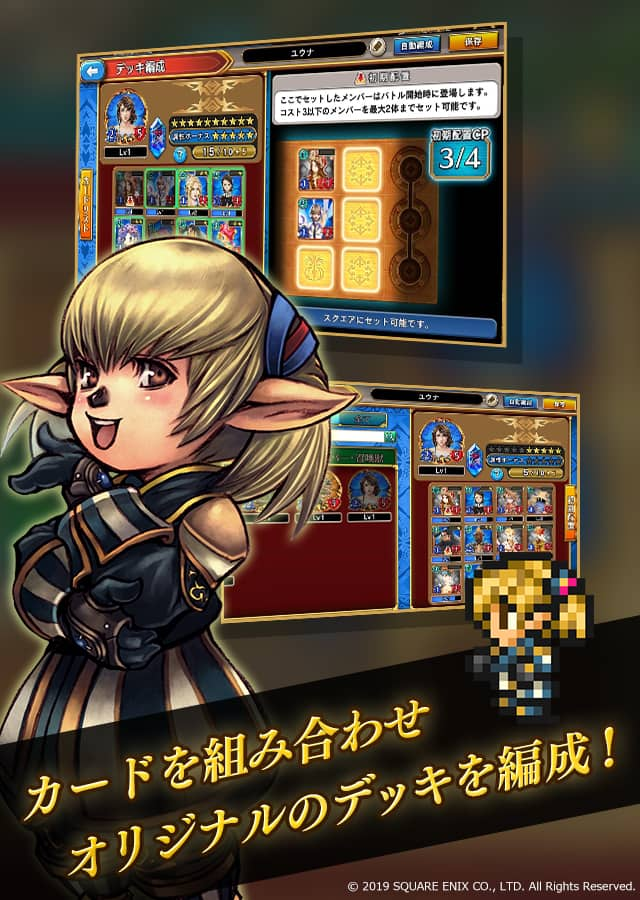 FINAL FANTASY DIGITAL CARD GAMEのスクリーンショット_2