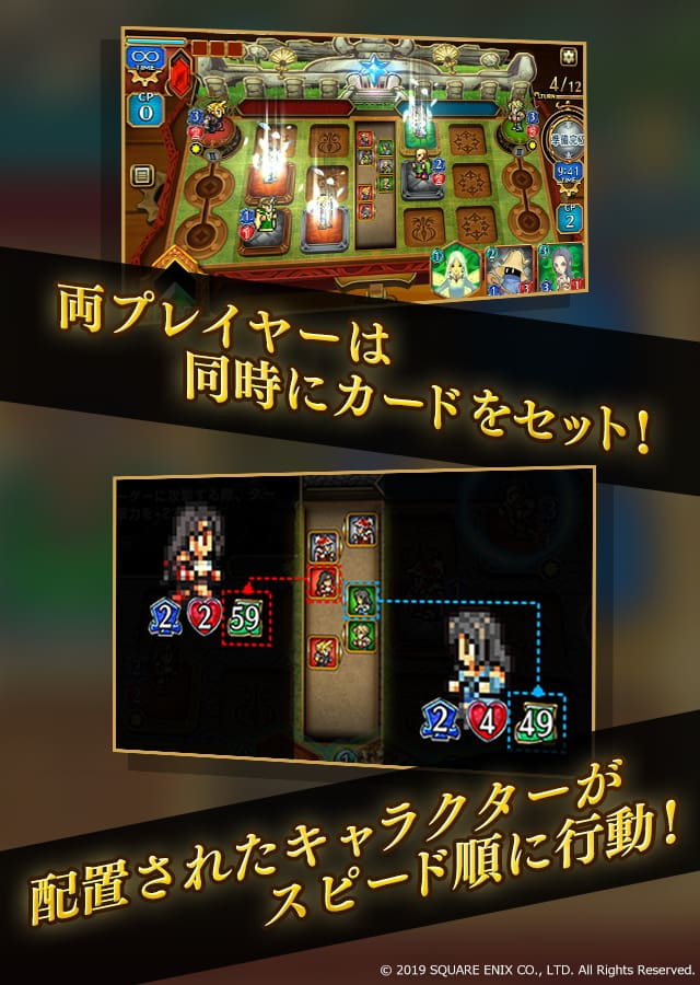 FINAL FANTASY DIGITAL CARD GAMEのスクリーンショット_3