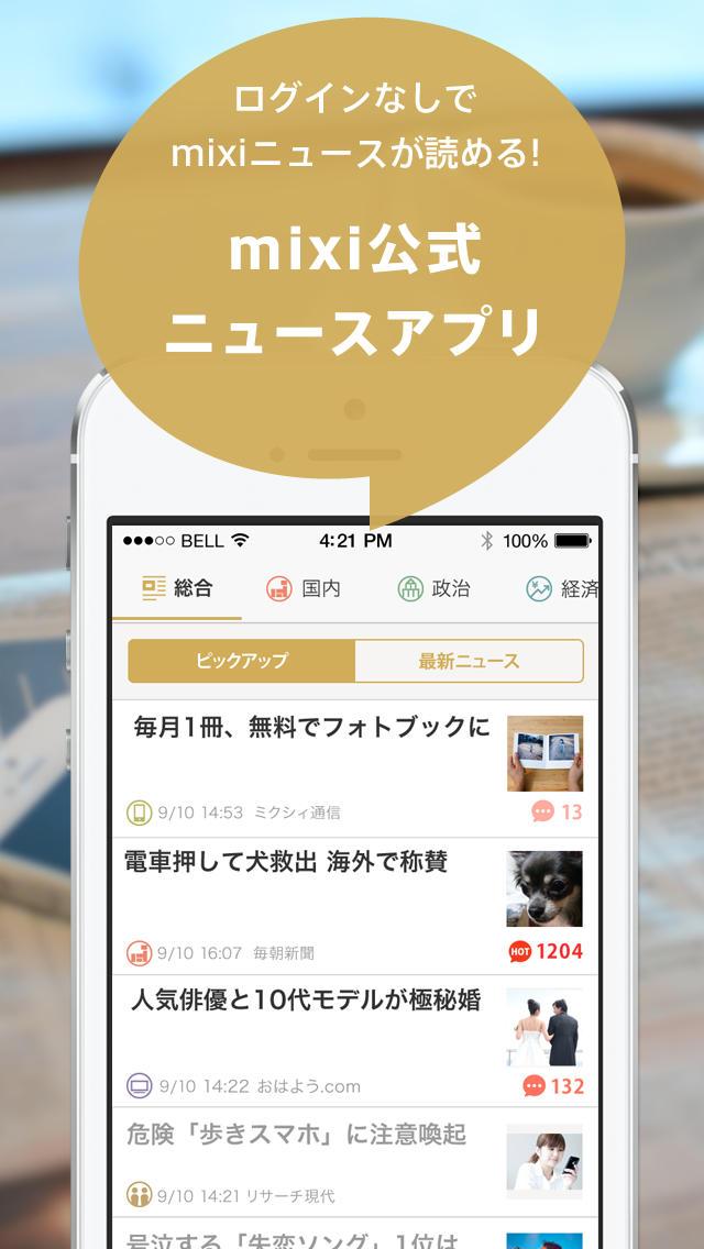mixiニュース - みんなの意見が集まるニュースアプリのスクリーンショット_1