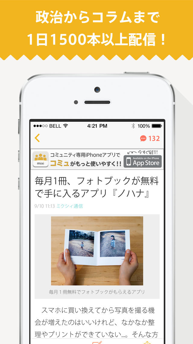 mixiニュース - みんなの意見が集まるニュースアプリのスクリーンショット_2