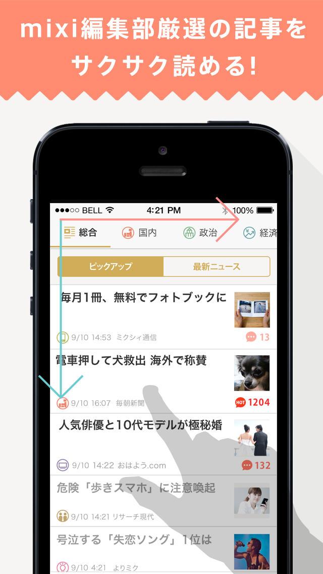 mixiニュース - みんなの意見が集まるニュースアプリのスクリーンショット_3