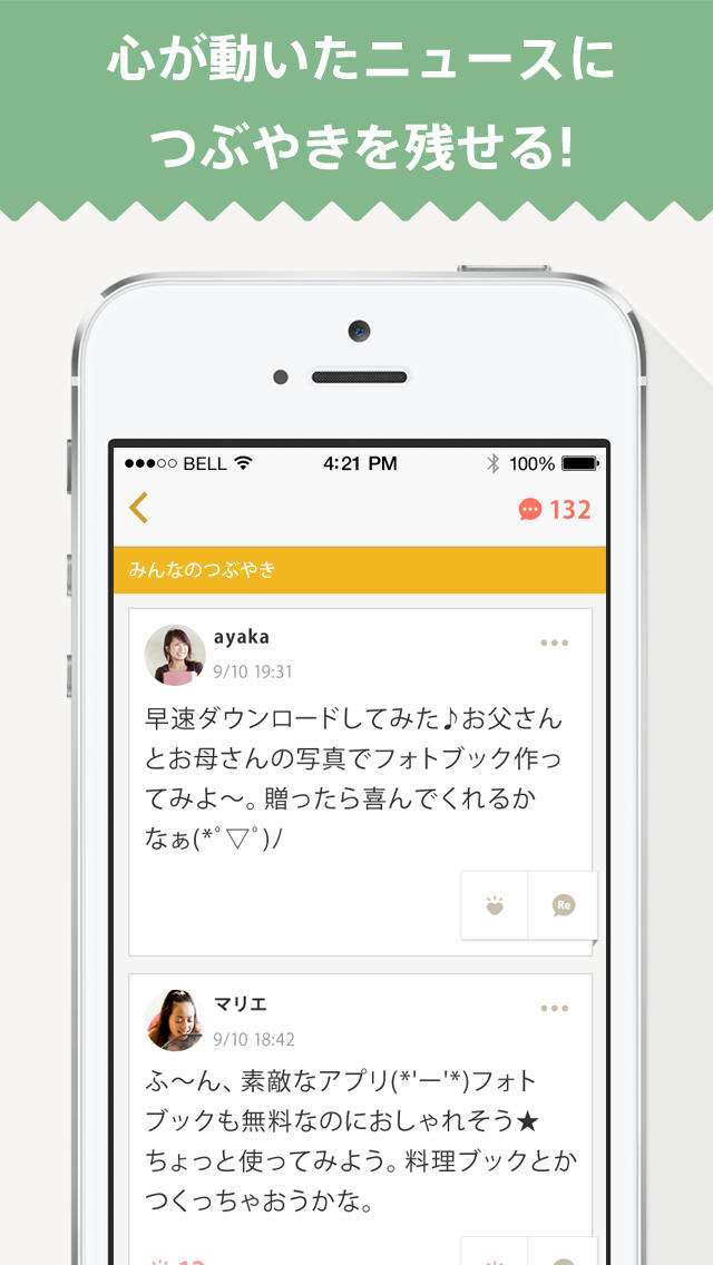 mixiニュース - みんなの意見が集まるニュースアプリのスクリーンショット_4