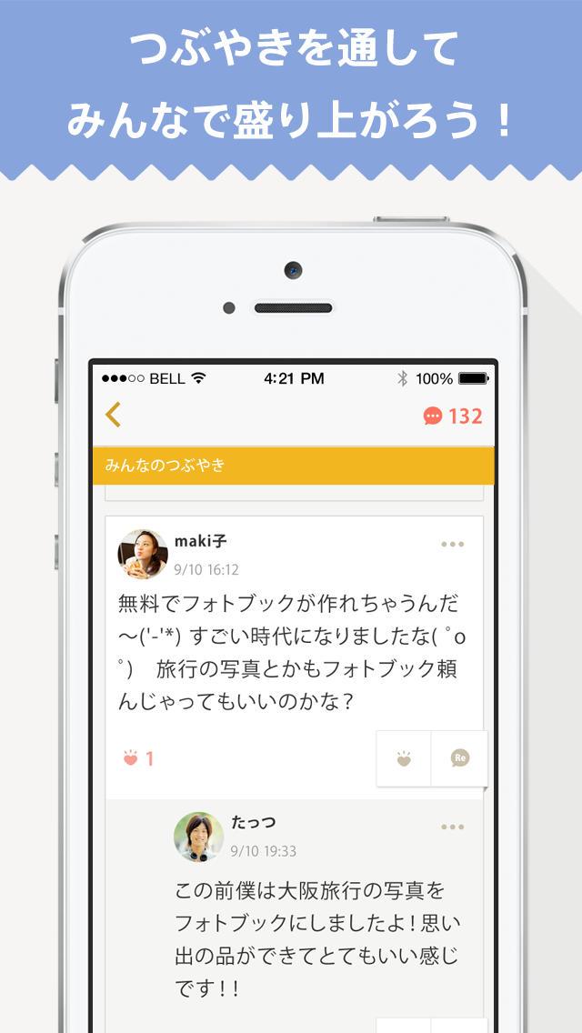 mixiニュース - みんなの意見が集まるニュースアプリのスクリーンショット_5
