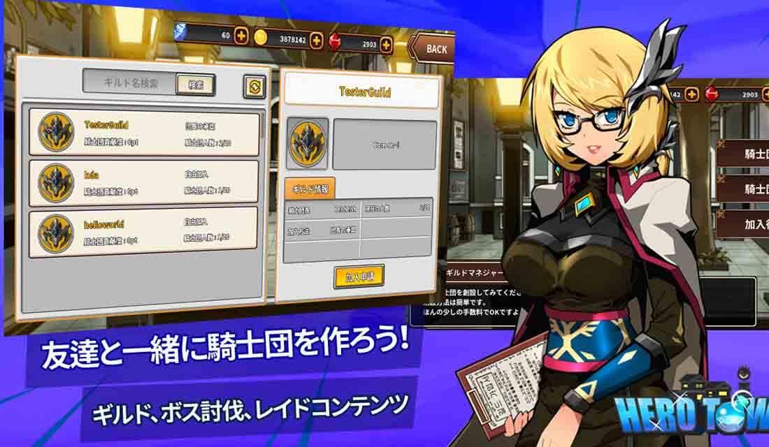 勇者の町オンラインのスクリーンショット_4