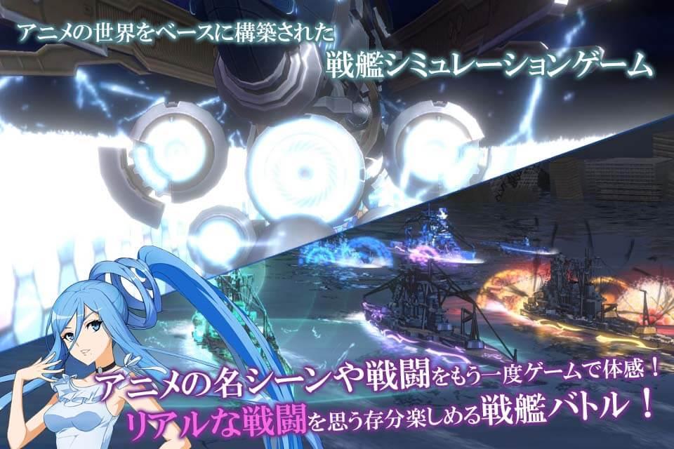 蒼き鋼のアルペジオ -アルス・ノヴァ-Re:Birthのスクリーンショット_2